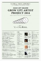 AAS_project_growup