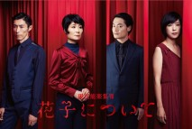 世田谷パブリックシアタープロデュース作・演出:倉持裕 Setagaya Public Theatre ProductionWritten and Directed by Yutaka Kuramochi