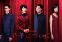 世田谷パブリックシアタープロデュース作・演出:倉持裕 Setagaya Public Theatre ProductionWritten and Directed by Yutaka Kuramochi