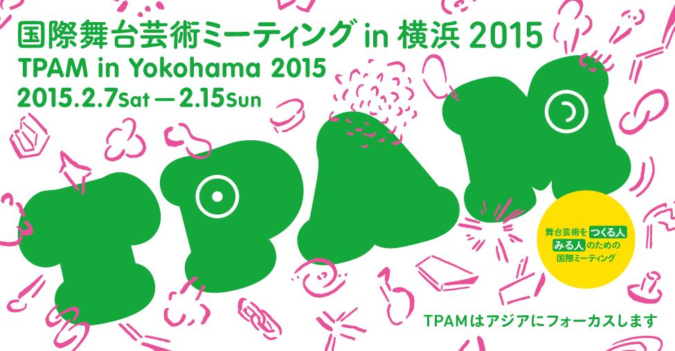 TPAM2015