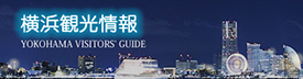 Yokohama Visitors' Guide