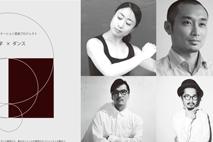 苫野美亜/新進プロジェクトMia Tomano / A budding project