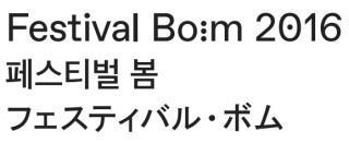 bom2016_logo