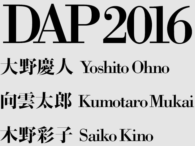 DAP2016-01