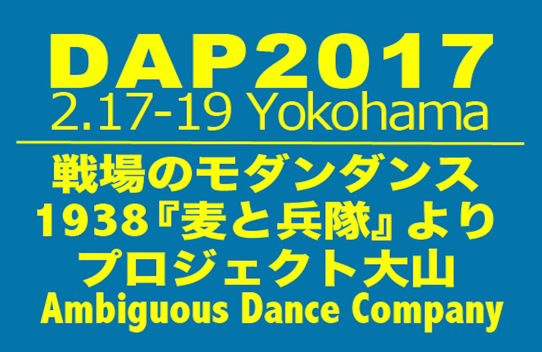 DAPロゴ06
