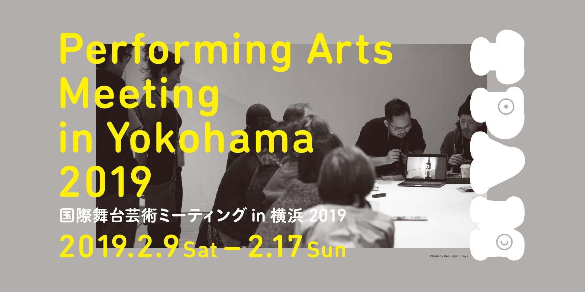 tpam 国際舞台芸術ミーティング in 横浜 tpam インフォメーションサイト
